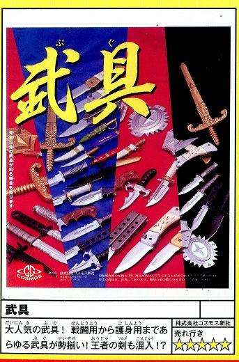 伝説の武器20150327img405