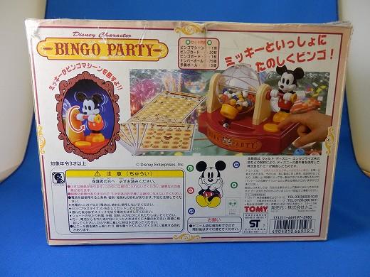 ビンゴパーティー20150524P5240064