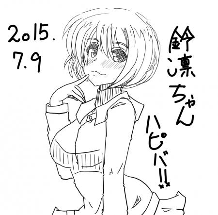 鈴凛ちゃん生誕祭2015