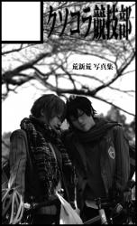 kusokora_cut_01sp_cut.jpg
