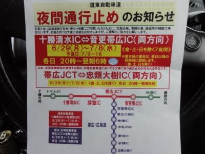 羊蹄山・駒ヶ岳 002