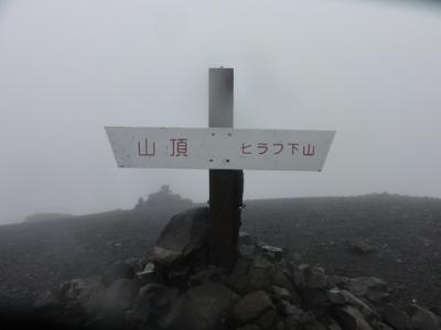 羊蹄山・駒ヶ岳 094