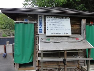 武佐岳・斜里岳 044