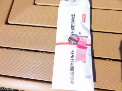 武佐岳・斜里岳 061