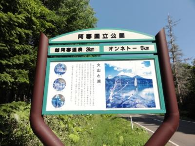 雌阿寒岳 099