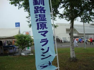 湿原マラソン 001