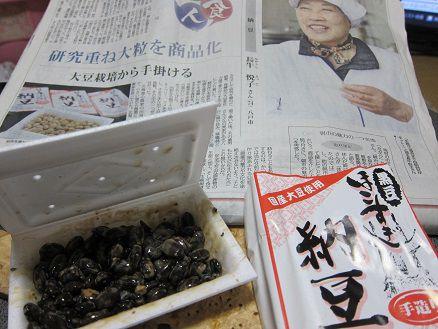 ほこすぎ納豆 黒豆