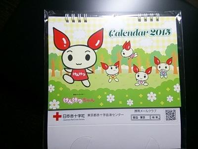 2015卓上カレンダー