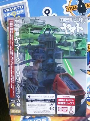ヤマト2199 星巡る箱船 BD