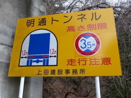 会吉隧道12