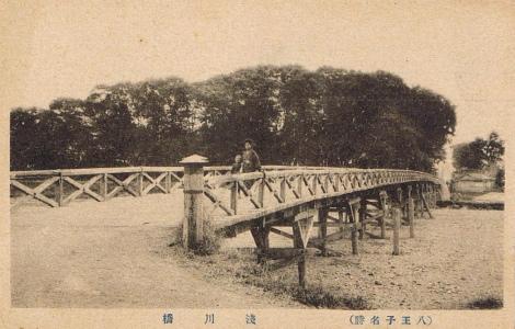 浅川橋01