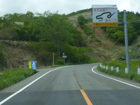八箇峠道路08