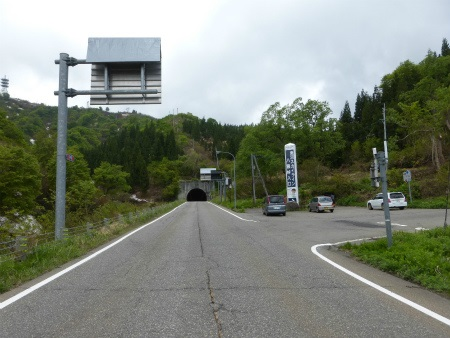 八箇峠道路11