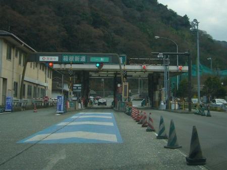 箱根新道01