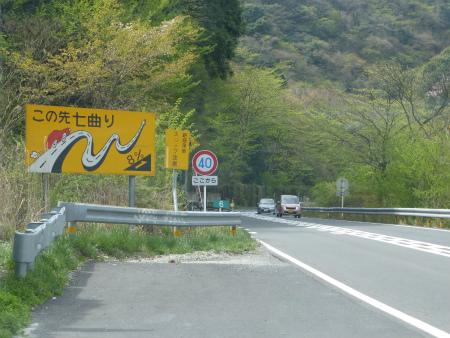 箱根新道07