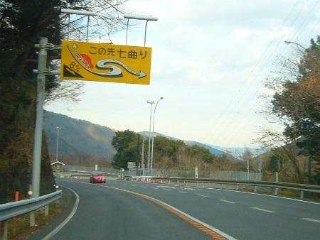 箱根新道10