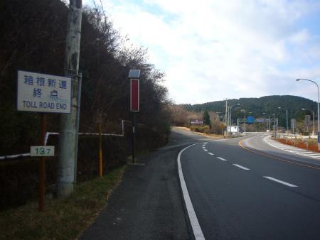 箱根新道15