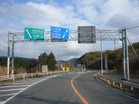 箱根新道17