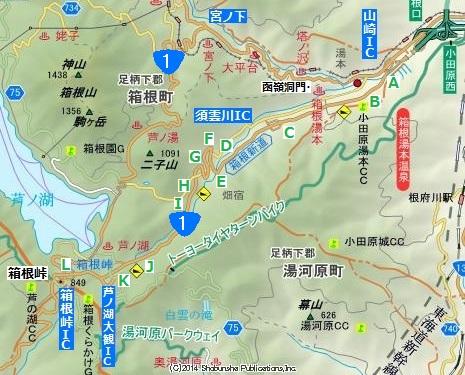 箱根新道19