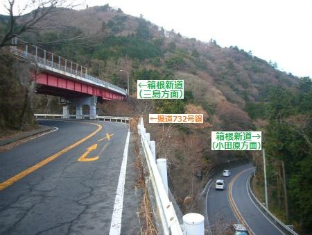 箱根新道22
