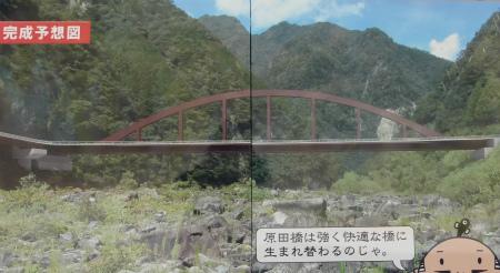 原田橋22