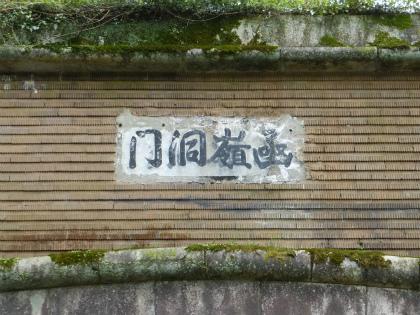 函嶺洞門14