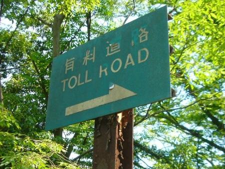 勝瀬橋12