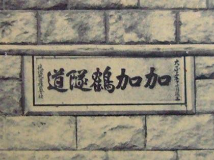 三隈橋04