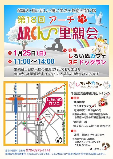 ARCh-satooyakai-18-1.jpg