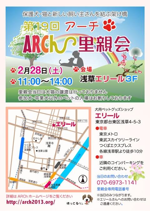 ARCh-satooyakai-19-1.jpg