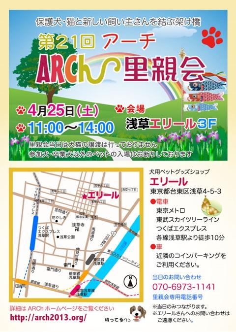 ARCh-satooyakai-21-1.jpg