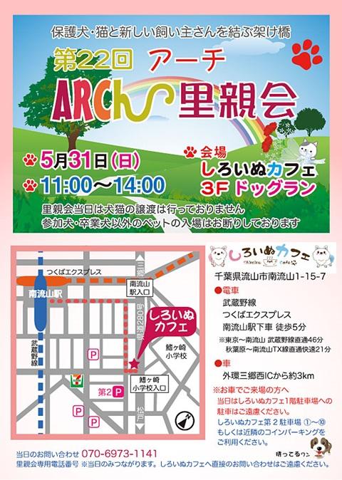 ARCh-satooyakai-22-1.jpg