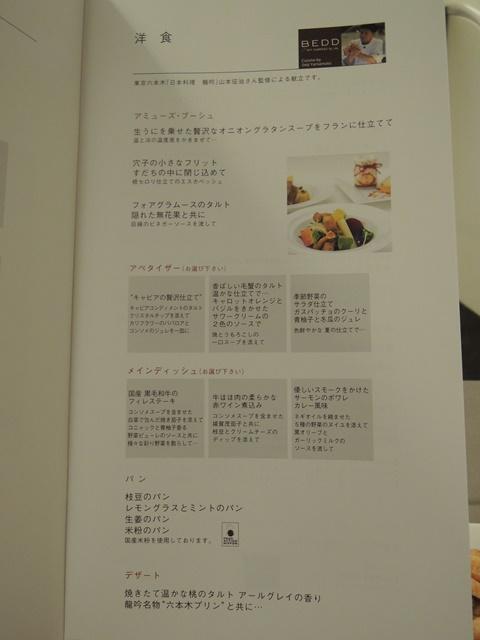 JAL29_201501220411227b3.jpg