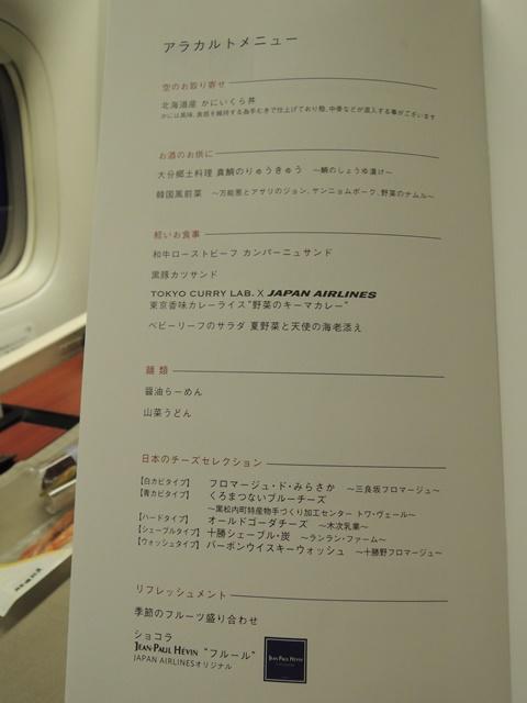 JAL30_20150122041123964.jpg