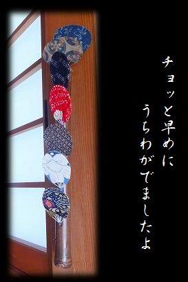 5月玄関飾りA