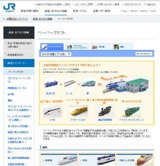JREAST.jpg