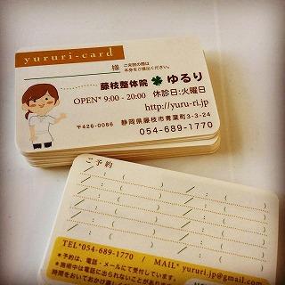 yururi-card.jpg