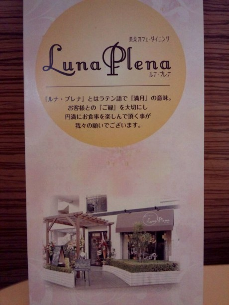 LunaPlena様1