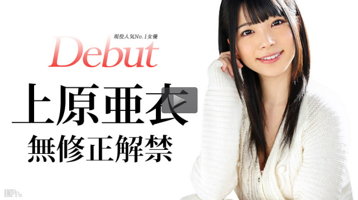 Debut Vol.20 ~現役人気No.1女優、上原亜衣解禁~