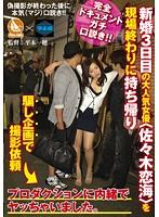 新婚3日目の大人気AV女優「佐々木恋海」を現場終わりに持ち帰り