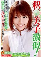 釈○美子激似!N県N市で見つけた美人家庭教師を授業中にAVデビューさせちゃいます!!