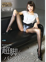 超脚パンストクイーン 16 夏目優希