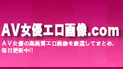 AV女優エロ画像.com