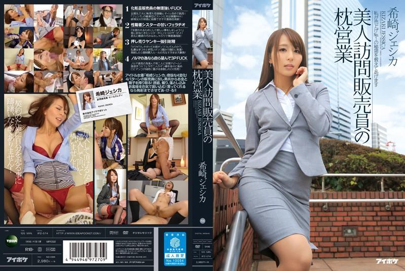 美人訪問販売員の枕営業 希崎ジェシカ