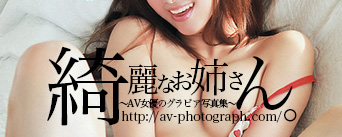 綺麗なお姉さん。~AV女優のグラビア写真集~