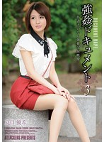 強姦ドキュメント3 夏目優希