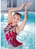 衝撃!世界的大会1位のマーメイドがMUTEKIデビュー! 片平あかね