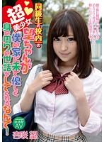 同級生の校内一の超美少女・望ちゃんが僕の家に来て優しく身の周りの世話をしてくれるなんて! 杏咲望