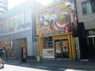 150325名古屋肉味噌カレー研究所外観