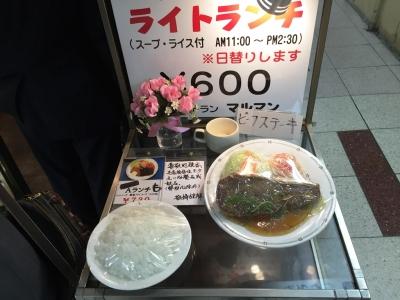 150330マルマン日替わりライトランチ600円ビーフステーキサンプル